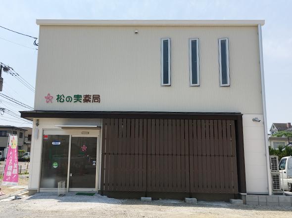 松の実薬局